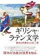 ギリシャ・ラテン文学 韻文の系譜をたどる15章