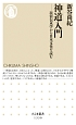 神道入門 民俗伝承学から日本文化を読む