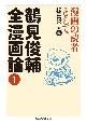 鶴見俊輔全漫画論 漫画の読者として (1)