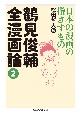 鶴見俊輔全漫画論 日本の漫画の指さすもの (2)