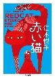 赤い猫 短篇ミステリ傑作選