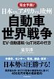 日本vs.アメリカvs.欧州 自動車世界戦争 EV・自動運転・IoT対応の行方