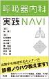 """呼吸器内科実践NAVI """"近中""""の極意"""
