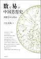 数と易の中国思想史 術数学とは何か
