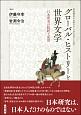グローバル・ヒストリーと世界文学 学習院女子大学グローバルスタディーズ2 日本研究の軌跡と展望