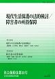 社会保障法 現代生活保護の法的検討/障害者の所得保障 (33)