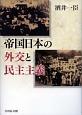 帝国日本の外交と民主主義
