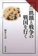 飢餓と戦争の戦国を行く 読みなおす日本史