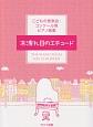 木洩れ日のエチュード こどもの発表会・コンクール用ピアノ曲集