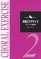 MATSUMOTO METHOD 合唱エクササイズ ピアニスト編 (2)