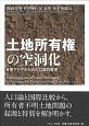 土地所有権の空洞化 東アジアからの人口論的展望