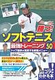 勝つ!ソフトテニス 最強トレーニング50 コツがわかる本!