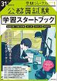 公務員試験 学習スタートブック 平成31年 受験ジャーナル特別企画1