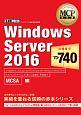 MCP教科書 Windows Server2016 試験番号:70-740 マイクロソフト認定資格学習書