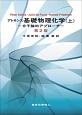 アトキンス基礎物理化学<第2版>(上) 分子論的アプローチ
