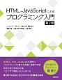 HTML+JavaScriptによるプログラミング入門<第2版>