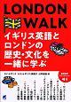 LONDON WALK イギリス英語とロンドンの歴史・文化を一緒に学ぶ 無料音声DL付