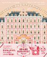 ウェス・アンダーソンの世界 グランド・ブダペスト・ホテル Popular Ed