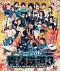 ミュージカル『青春-AOHARU-鉄道』3 ~延伸するは我にあり~