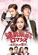 適齢期惑々ロマンス~お父さんが変!?~DVD-BOX2