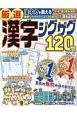 厳選漢字ジグザグ120問 (12)