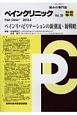 ペインクリニック 別冊春号 痛みの専門誌(39)