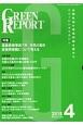 GREEN REPORT 2018.4 特集:福島原発事故7年、市民の動き原発再稼働について考える 全国各地の環境情報を集めたクリッピングマガジン
