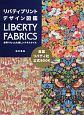 リバティプリントデザイン図鑑 LIBERTY FABRICS 世界でもっとも美しいテキスタイル