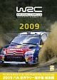 2009 FIA 世界ラリー選手権 総集編