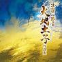 北島三郎歌唱 大地土子作品集