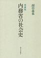 内務省の社会史<増補版>