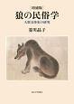 狼の民俗学<増補版> 人獣交渉史の研究