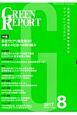 GREEN REPORT 2017.8 特集:各地でヒアリ発見相次ぐ 水素エネ社会への取り組み 全国各地の環境情報を集めたクリッピングマガジン(452)