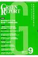 GREEN REPORT 2017.9 特集:世界市場がEVシフト化 脱水銀へ「水俣条約」発効 全国各地の環境情報を集めたクリッピングマガジン(453)