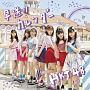 早送りカレンダー(B)(DVD付)