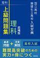 国立高校・難関私立高校入試対策 上級問題集 理科<追補版>