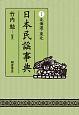 日本民謡事典 北海道・東北 (1)