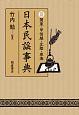 日本民謡事典 関東・甲信越・北陸・東海 (2)