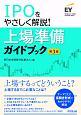 IPOをやさしく解説!上場準備ガイドブック<第3版>