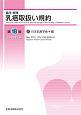 臨床・病理 乳癌取扱い規約<第18版>