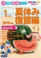Z会小学生わくわくワーク 1年生夏休み復習編 2018