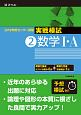 センター試験 実戦模試 数学1・A 2019 (2)
