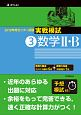 センター試験 実戦模試 数学2・B 2019 (3)