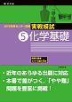 センター試験 実戦模試 化学基礎 2019 (5)
