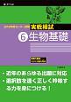 センター試験 実戦模試 生物基礎 2019 (6)