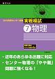 センター試験 実戦模試 物理 2019 (7)