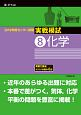 センター試験 実戦模試 化学 2019 (8)