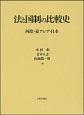 法と国制の比較史 西欧・東アジア・日本