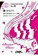 奏-かなで- by スキマスイッチ 同声二部合唱&ピアノ伴奏譜