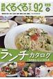 浜松ぐるぐるマップ<保存版> ランチカタログ15のおいしいコラボ (92)